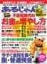 「あるじゃん」(2009年11月号)
