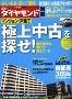 「週刊ダイヤモンド別冊」(2011年8月14日号)