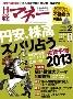 「日経マネー」(2013年 02月号)