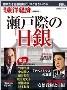 「週刊東洋経済増刊 瀬戸際の日銀」(2013年2月6日号)