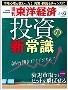 「週刊東洋経済」(2013年2月23日号)