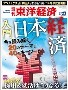 「週刊東洋経済」(2013年3月23日号)