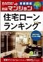 「SUUMO 新築マンション」(14/6/11号)