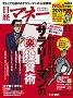 「日経マネー」(2014年11月号)
