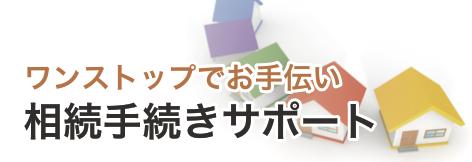 【バナー】相続手続きサポート 700